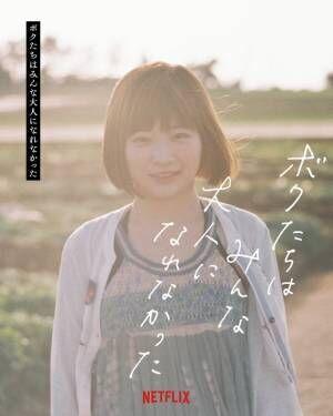 森山未來&伊藤沙莉、90年代の恋模様が描かれる『ボクたちはみんな大人になれなかった』本予告