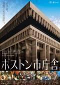 """""""市民のために働く市役所""""を映し出す『ボストン市庁舎』日本版ポスター解禁"""