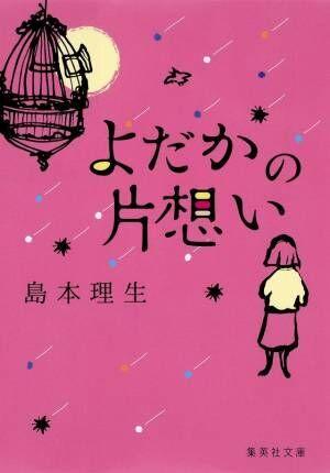 松井玲奈がヒロイン役熱望!島本理生の恋愛小説を映画化『よだかの片思い』2022年公開