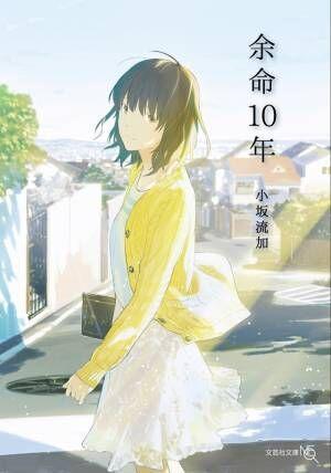 小松菜奈&坂口健太郎『余命10年』で初共演&W主演!初映像も解禁