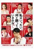 """""""春男""""安田顕の壮絶な闘いとは…『私はいったい、何と闘っているのか』本予告映像"""