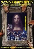 この絵は本物か、それとも偽物か?暴かれるアート界の闇『ダ・ヴィンチは誰に微笑む』公開