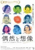 濱口竜介監督『偶然と想像』12月17日劇場公開&オンライン同時公開へ
