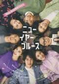 韓国版『ラブ・アクチュアリー』と絶賛!『ニューイヤー・ブルース』12月公開