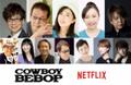山寺宏一&若本規夫&林原めぐみが実写版にも参加、原作アニメも世界へ「カウボーイビバップ」