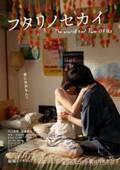 『フタリノセカイ』ポスタービジュアル解禁、ソウル国際プライド映画祭への出品も決定