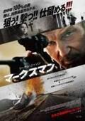 リーアム・ニーソンが元狙撃兵演じるメキシコ人少年との逃避行『マークスマン』2022年1月公開