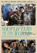 80年代「ザ・スミス」解散の夜の空気感を再現『ショップリフターズ・オブ・ザ・ワールド』特報
