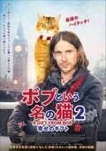 『ボブという名の猫2 幸せのギフト』来年2月公開決定、2人の絆が伝わるポスターも解禁