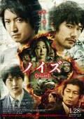 藤原竜也&松山ケンイチ主演『ノイズ』本予告到着、寺島進ら追加キャストも