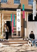 岡田准一主演、麻生久美子共演『おと・な・り』11月1日より配信開始