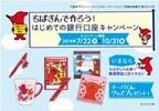 千葉銀行、「はじめての銀行口座キャンペーン」を開始--15歳以下の人向け