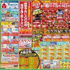 ヤマダ電機、26日から展示品・在庫品大処分セール - 全店一斉開催