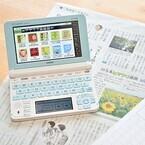 小学生の夏休み学習にオススメ - カシオの電子辞書「エクスワード」で書き写し学習を体験してみた