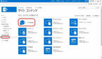 Office 365サイト活用入門 (14) Office 365でアンケートを回収する