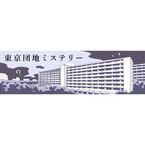 東京団地ミステリー (7) 宇宙コロニー団地~河原町団地