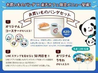 楽天市場、LINEスタンプ「お買い物パンダ」の新作提供 - カフェで割引きも