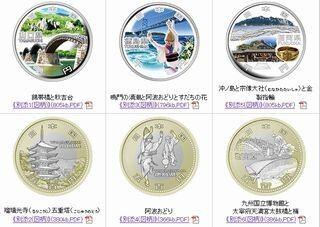 財務省、山口県・徳島県・福岡県の記念貨幣の図柄決定 - 錦帯橋など