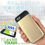 スペック、お札やカードをひとまとめ! カード収納付きiPhoneケース発売