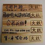 大井川鐵道が開運グッズ「護摩木」販売開始、蒸気機関車の窯でお焚き上げ!