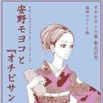 大阪府・梅田ロフトで安野モヨコの作品展 - サイン本を限定販売