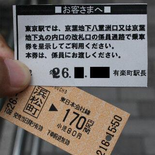 JR京葉線東京駅へ、JR有楽町駅から乗換え可能だった!! 実際に利用してみた