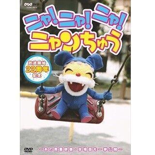 ニャンちゅう放送22周年!! 特設サイトでニャンちゅうボイス配信