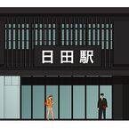 JR九州、久大本線日田駅も「水戸岡デザイン」に - リニューアル工事に着手