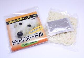 香川県のうどん製造会社がついに犬用のうどん「ドッグヌードル」を発売!!