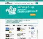 富士通、鹿児島県薩摩川内市と見守り支援サービスの実証を開始