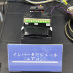 JAXA川口教授、「はやぶさ」の運用に着想を得た節電システムを発表