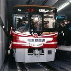 京阪電気鉄道と叡山電鉄、鴨東線開通25周年の記念企画 - 記念乗車券発売も