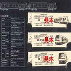 箱根登山鉄道の新型車両3000形デビュー記念乗車券、鉄道イベントにて発売!