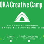 東京都・竹橋で、移住クリエイター&企業に聞く福岡移住支援イベント開催