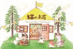 大阪府谷町で猫グッズのイベント「猫のお店」が開催!!