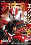 『宇宙船』最新号は『仮面ライダードライブ』車型のスーツの緻密な造形を大特集