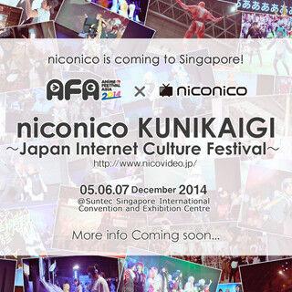 「ニコニコ超会議」の海外出張版「ニコニコ国会議」シンガポールで今冬開催へ