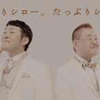 つぶやきシロー×マギー司郎、新ユニット「Wシロー」としてデビュー曲発表