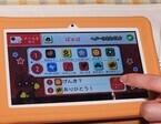 バンダイの幼児向けタブレット『コドなび!』、学習教材の最上位機種を目指す