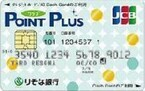「りそなクレジット一体型カード〈クラブポイントプラス〉」の取扱い開始