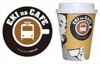「NEWDAYS」、100円のカウンターコーヒーを販売開始--ドトールコーヒー協力