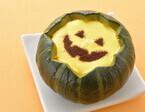 大阪府大阪市のホテルがハロウィーン向け「まるごとかぼちゃプリン」発売