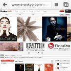 e-onkyo music、スマホでハイレゾ音源の決済やダウンロード可能に