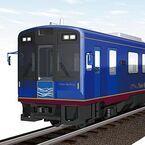 石川県・のと鉄道、観光列車の名称「のと里山里海号」 - 2015年4月運行開始
