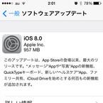 iOS 8をiOS 7に戻すことはできますか? - いまさら聞けないiPhoneのなぜ