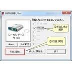 電机本舗、既存HDD/SSDから新HDD/SSDへシステムコピーする無料ソフトを公開