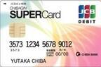 千葉銀行、「ちばぎんスーパーカード<デビット>」の取扱いを開始