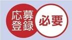 ソニー銀行、100万口座開設記念! ソニーグループ製品が当たるキャンペーン