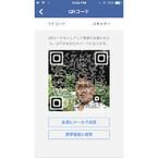 Facebook、日本国内のみの機能「マイQRコード」追加 - QRコードで友達申請