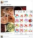 Facebookが日本にフォーカスする理由とは -